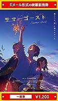 『サマーゴースト』2021年11月12日(金)公開、映画前売券(一般券)(ムビチケEメール送付タイプ)