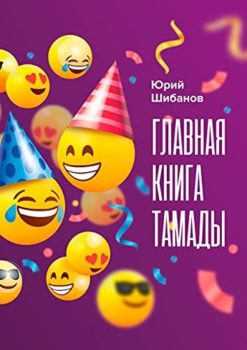 Главная книга тамады (Russian Edition)