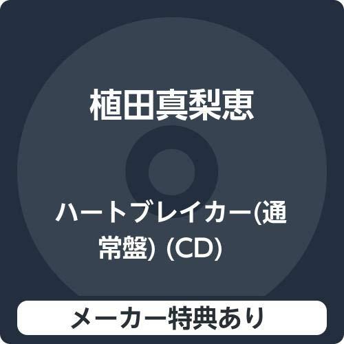【メーカー特典あり】 ハートブレイカー(通常盤) (CD)