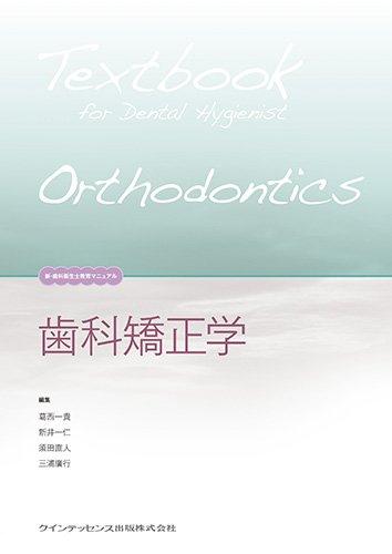 歯科矯正学 (新・歯科衛生士教育マニュアル)の詳細を見る
