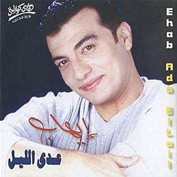 Ada El Lail