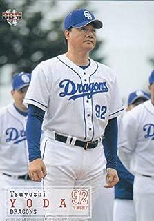 2019 BBMベースボールカード 271 与田 剛 中日ドラゴンズ (レギュラーカード) 1stバージョン