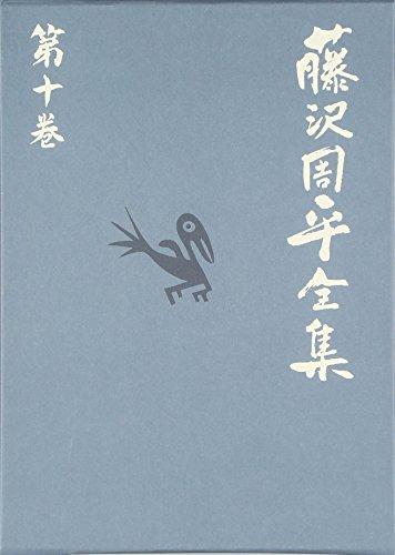 刺客/凶刃 藤沢周平全集 第十巻