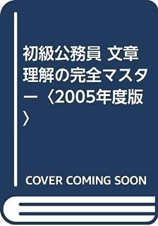 初級公務員 文章理解の完全マスター〈2005年度版〉