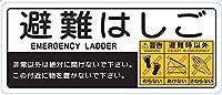 避難はしごステッカー 5枚セット (150x360mm/1サイズ)