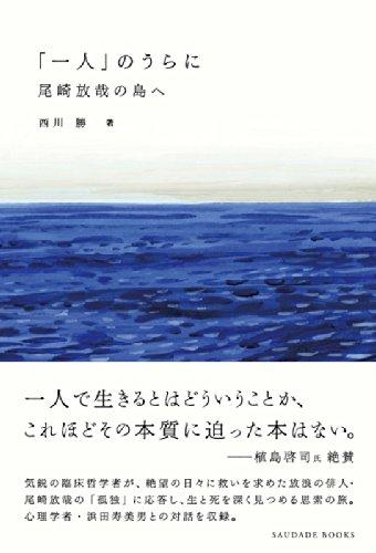 「一人」のうらに 尾崎放哉の島へ