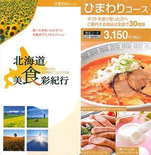選べるうまいものギフト 北海道美食彩紀行 ひまわり