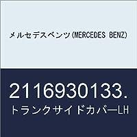 メルセデスベンツ(MERCEDES BENZ) トランクサイドカバーLH 2116930133.