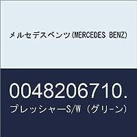 メルセデスベンツ(MERCEDES BENZ) プレッシャーS/W (グリ-ン) 0048206710.