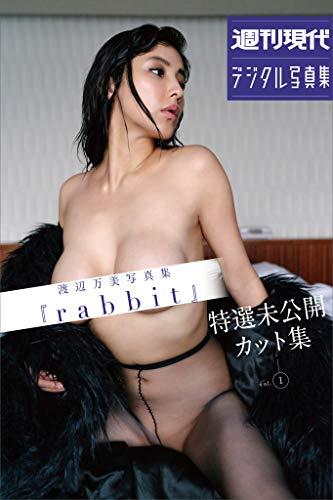 渡辺万美写真集「rabbit 特選未公開カット集vol.1」 週刊現代デジタル写真集