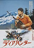The Deer Hunter - Robert DE NIRO - Japanese – Movie Wall