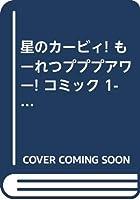 星のカービィ! もーれつプププアワー! コミック 1-12巻セット (てんとう虫コロコロコミックス)