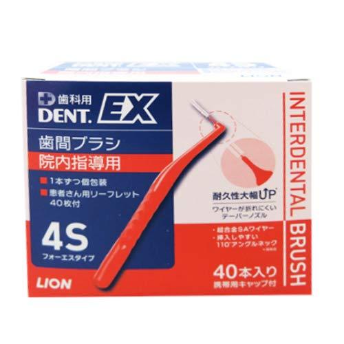 ライオン DENT . EX 歯間ブラシ 40本入 衛生的な個包装 4S レッド