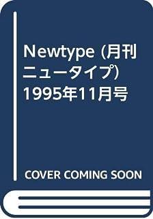 Newtype (月刊 ニュータイプ)  1995年11月号
