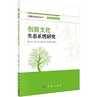 创新文化生态系统研究