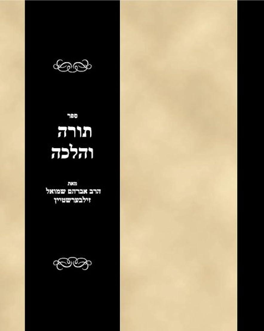 貫通する考えた象Sefer Torah va-halakhah Va-yaan Yosef