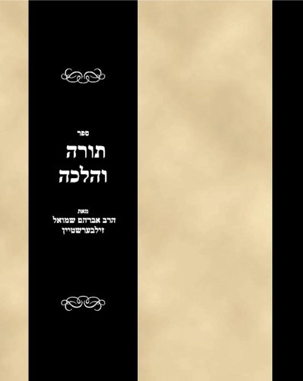 飼いならすディプロマ常識Sefer Torah va-halakhah Va-yaan Yosef