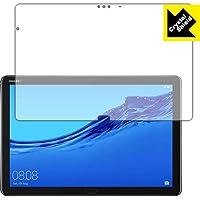 PDA工房 HUAWEI MediaPad M5 lite (10.1型) Crystal Shield 保護 フィルム 光沢 日本製
