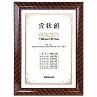 (業務用セット) 木製賞状額縁 金ラック 賞状A4尺七判 箱入り フ-KW-103-H【×5セット】