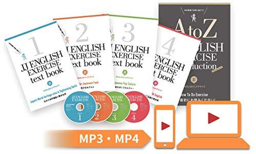 英語教材 英会話教材 JJ ENGLISHエクササイズ 中学英語をベースに「パワー音読」で着実に力をつける教材 2〜6ヵ月コース 開発協力:講談社