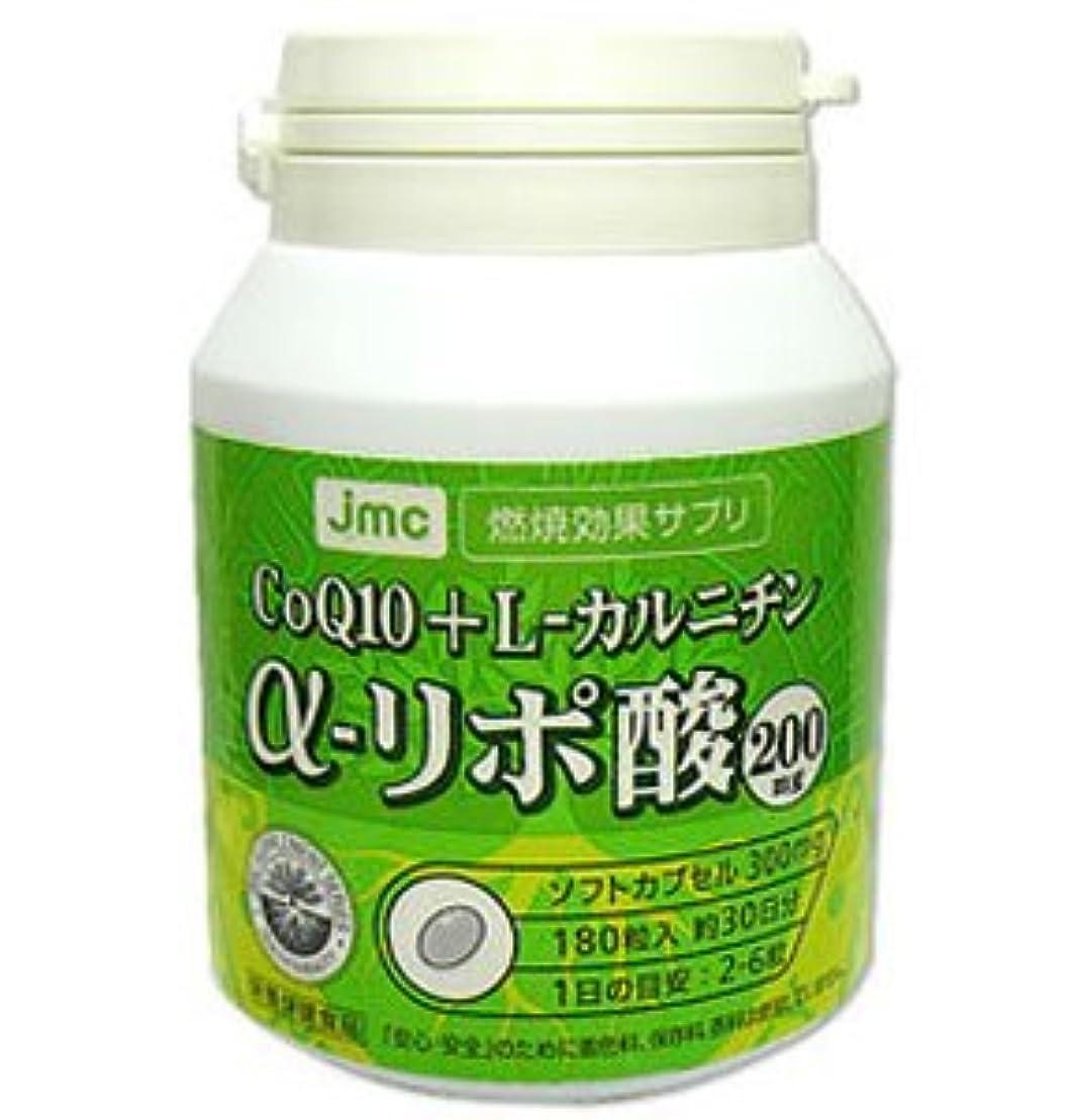 判定枠お世話になったα-リポ酸200mg(αリポ酸、COQ10、L-カルニチン、共役リノール酸配合ダイエットサプリ)