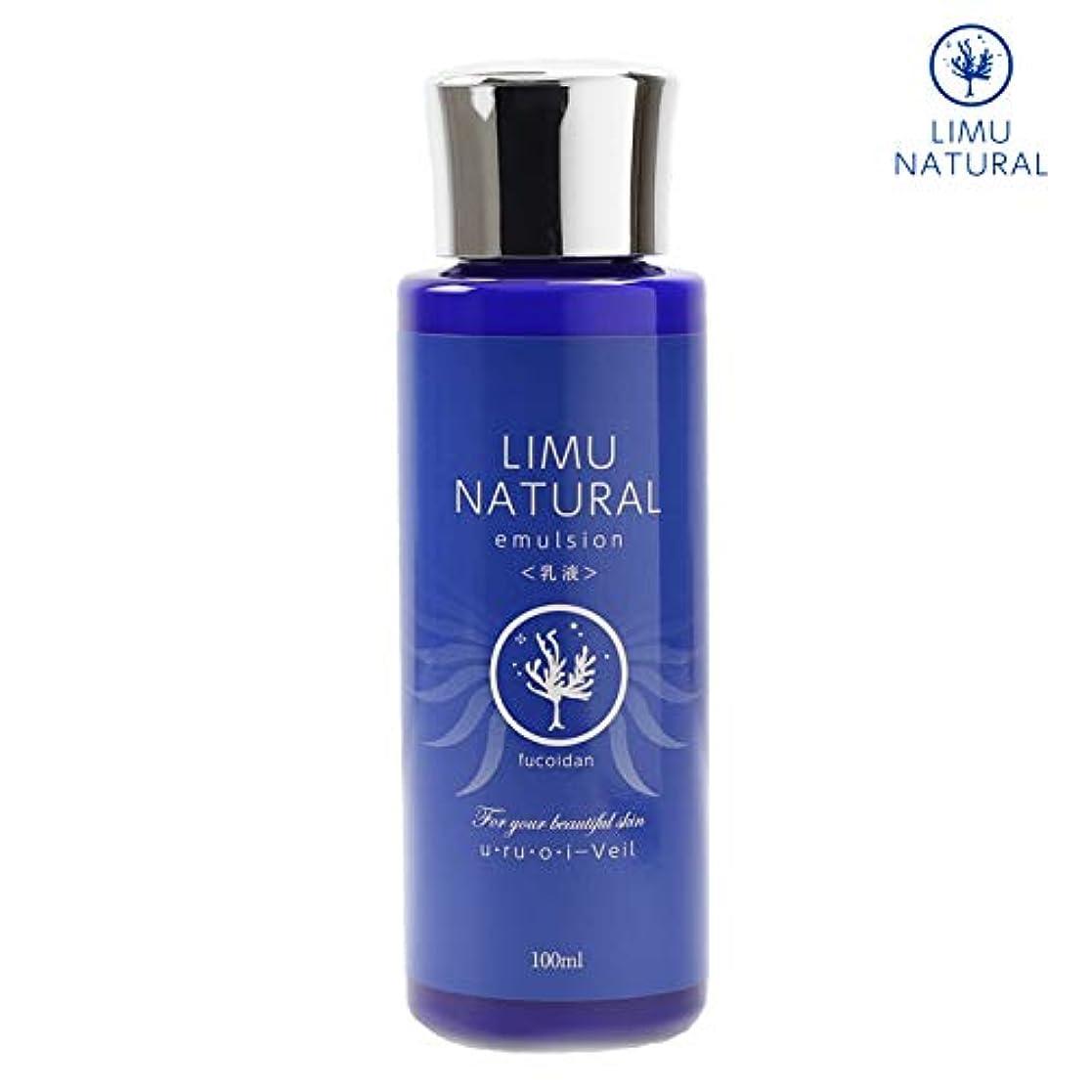 騒々しい甘味訴えるリムナチュラル 乳液 LIMU NATURAL EMULSION (100ml) 海の恵「フコイダン」と大地の恵「グリセリルグルコシド」を贅沢に配合