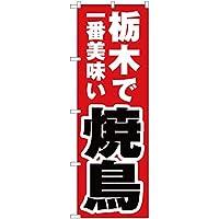 【ポリエステル製】のぼり 栃木で一番美味い 焼鳥 YN-3733 のぼり 看板 ポスター タペストリー 集客 [並行輸入品]