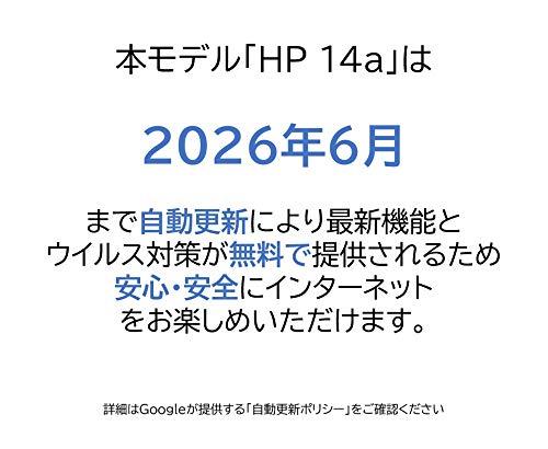 417scJfdKBL-HP Chromebook 14a (Amazon限定モデル)をレビュー!バランスの良い名機、選ぶべき1台だと思う