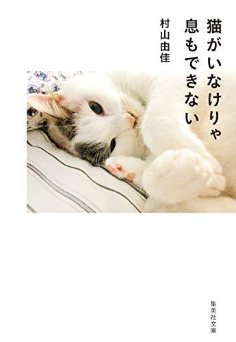 猫がいなけりゃ息もできない (集英社文庫)