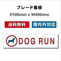 プレート看板 送料無料 ペットの散歩マナー フン禁止 散歩 犬の散歩禁止 フン尿禁止 ペット禁止 H100xW400mm (裏面テープ加工)
