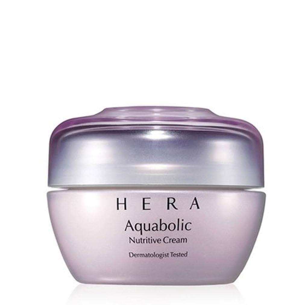 不快振り返るヘラ アクアボリック ニュートリティブ クリーム【HERA Aquabolic Nutritive Cream】50ml
