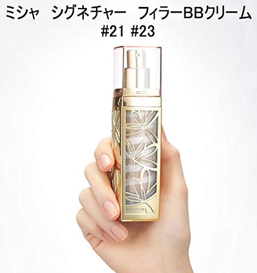 触覚率直な鷲【3本セット】ミシャ シグネチャー フィラー BBクリーム #23号 3本セット SPF37/PA++ 44g×2本セット [並行輸入品]