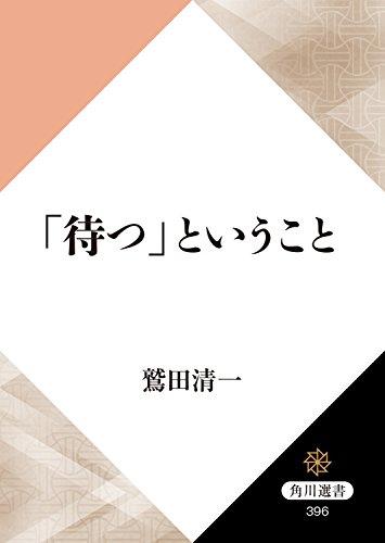「待つ」ということ (角川選書)