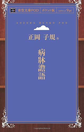 病牀譫語 (青空文庫POD(ポケット版))