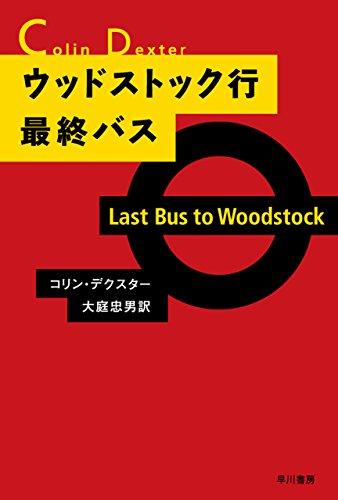 ウッドストック行最終バス モース主任警部 (ハヤカワ・ミステリ文庫)