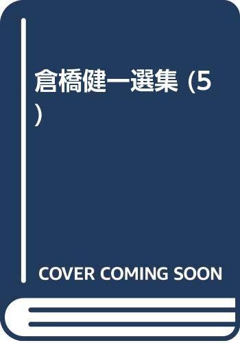 倉橋健一選集 (5)の詳細を見る