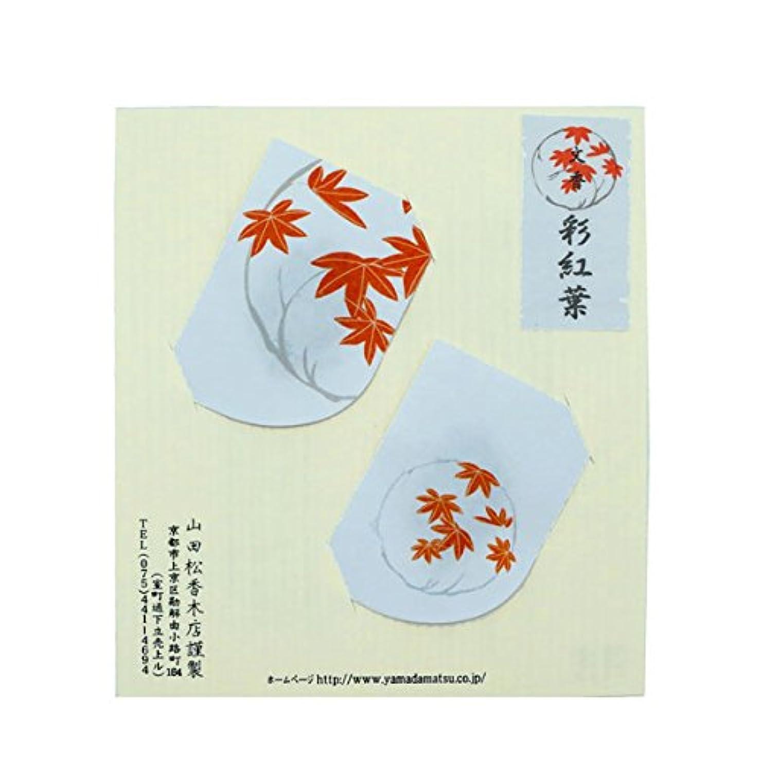 シャンプー破壊マリン文香  (彩紅葉)