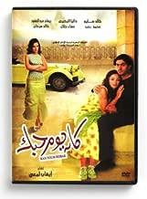 Kan Youm Hobak (Arabic DVD) #57