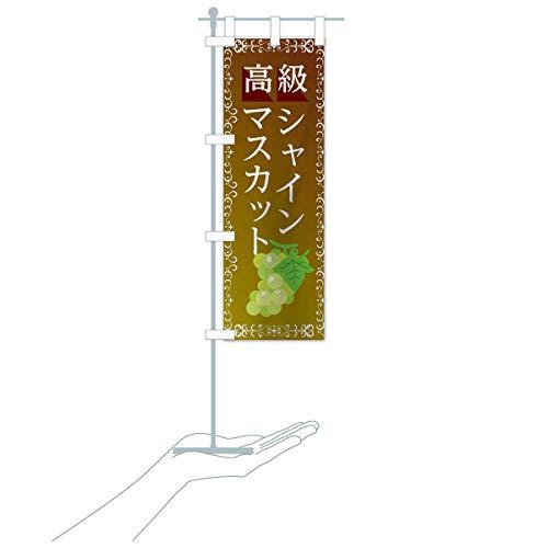 卓上ミニ高級シャインマスカット のぼり旗 サイズ選べます(卓上ミニのぼり10x30cm 立て台付き)