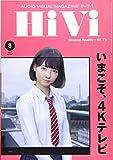 Hivi(ハイヴィ) 2019年 08 月号
