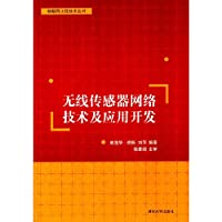 无线传感器网络技术及应用开发 物联网工程技术丛书