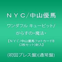 ワンダフル キューピット/がらすの・魔法・【NYC/中山優馬フォトカードB (2枚セット)封入】(初回プレス盤)(通常盤)