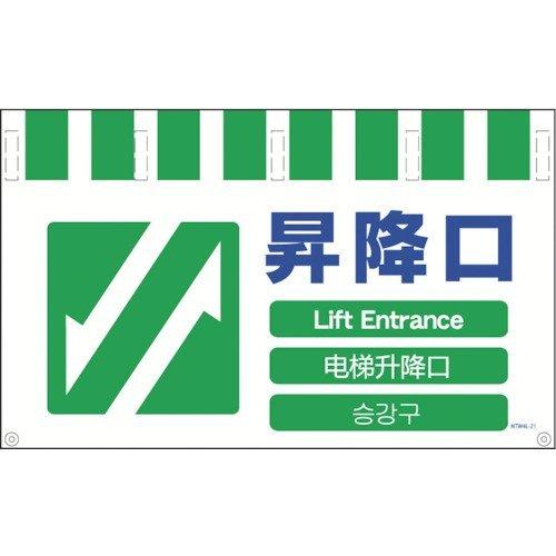 グリーンクロス 4ヶ国語入りタンカン標識ワイド 昇降口 NTW4L-21