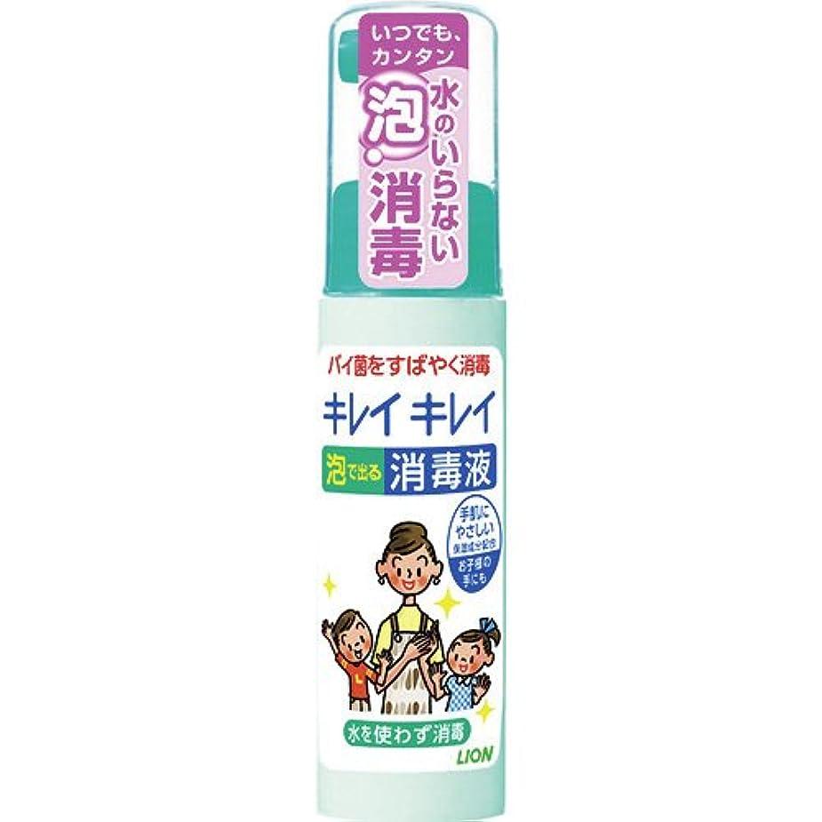 洗剤圧縮されたもろいキレイキレイ 薬用 泡ででる消毒液 携帯用 50ml(指定医薬部外品)