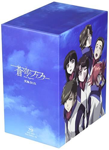 「蒼穹のファフナー」シリーズ究極BOX【初回生産限定版】[Blu-ray]