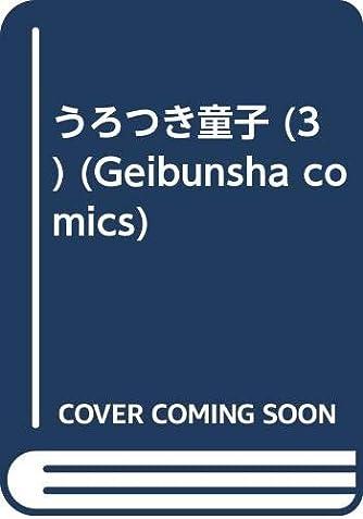 うろつき童子 (3) (Geibunsha comics)