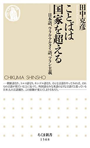 ことばは国家を超える ――日本語、ウラル・アルタイ語、ツラン主義 (ちくま新書)