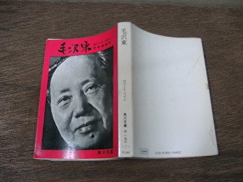 毛沢東 (1967年) (角川文庫) - ロバート・ペイン, 宇野 輝雄