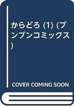 からどろ (1) (ブンブンコミックス)