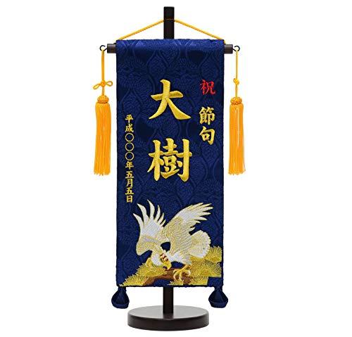 名前旗 刺繍名旗台付きセット(小) 旗サイズ30cm 男の子 (鷹松)